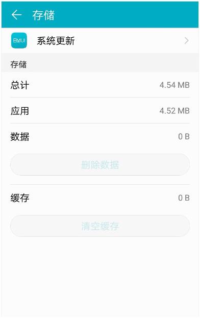 华为Mate30手机关闭手机自动升级