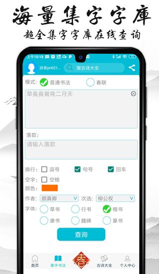 集大家书法app攻略