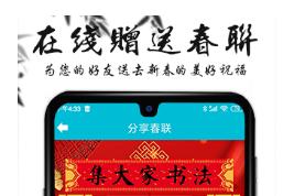 集大家书法app使用安装下载攻略大全 在线生成书法春联
