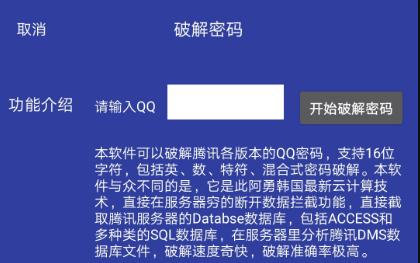 一键破解qq密码软件手机版安装下载 黑客盗QQ神器安卓版2021使用教程
