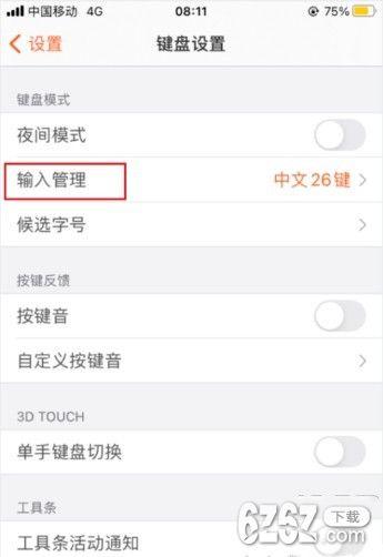 搜狗输入法app添加五笔输入的方法