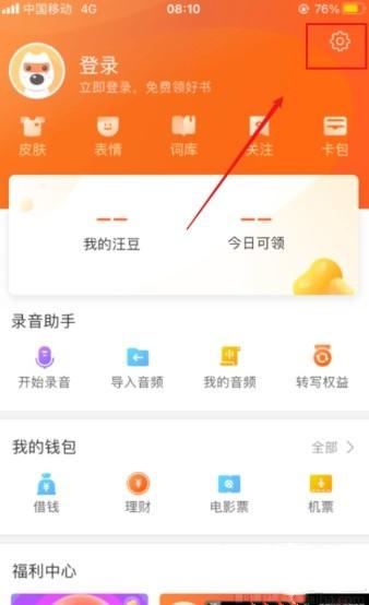 搜狗输入法app怎么添加五笔输入 添加五笔输入方法介绍