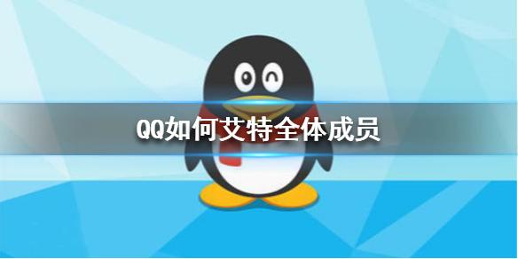 QQ@全体成员的方法是什么 艾特全体成员教程