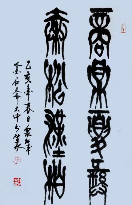各种书法作品 独树一帜的民族艺术