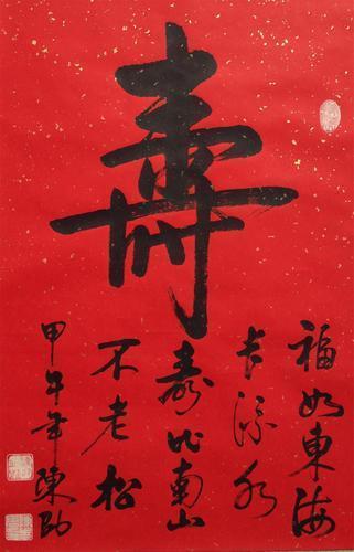 贺寿书法作品有哪些 贺寿书法作品介绍