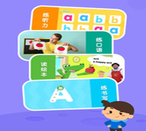 叽里呱啦最新手机版:一款专门培养儿童独立阅读能力和英语思维能力的APP