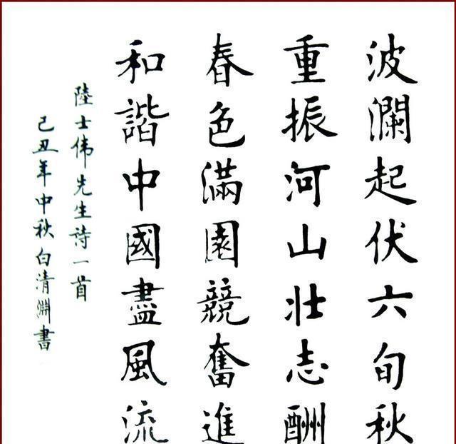 楷书毛笔书法作品 白清渊书法欣赏