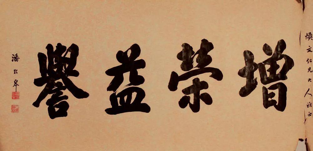 练书法毛笔字 练好毛笔字的方法