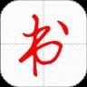 妙笔汉字书法官方免费版
