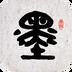 墨趣书法 v2.2.8安卓版