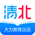 清北网校 v2.6.0最新版