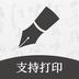 钢笔书法手机版v2.01
