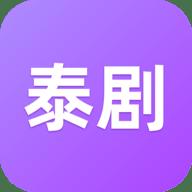 泰剧迷 1.0.0 安卓版