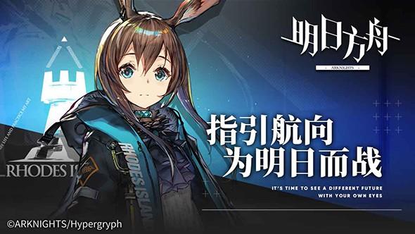 明日方舟手游app