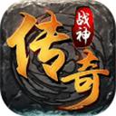 战神传奇360版 V3.9 安卓版