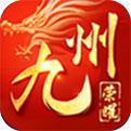 九州荣耀安卓版下载