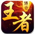 王者传奇安卓版v1.0.7.1