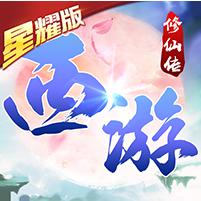西游修仙传星耀版app