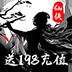 浩天奇缘Ⅱv1.0 安卓版
