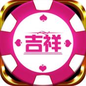 吉祥棋牌最新手机版app