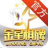 金星棋牌最新官方手机版app