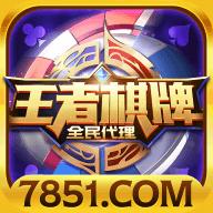 王者棋牌安卓可提现最新版app