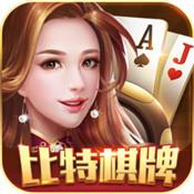 比特棋牌最新提现版官方app