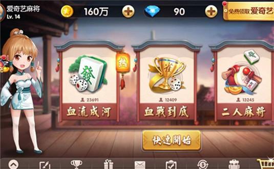 爱奇艺棋牌中心官方安卓最新版