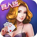 风风棋牌安卓真人版app