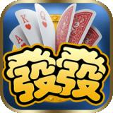 发发棋牌官方安卓版app