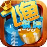 飞鱼棋牌安卓版app