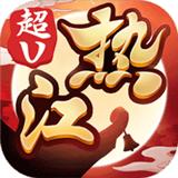 十年热江无限元宝版