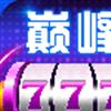 巅峰娱乐2019版