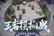 王者模拟战12月3更新内容一览:坦克流崛起?