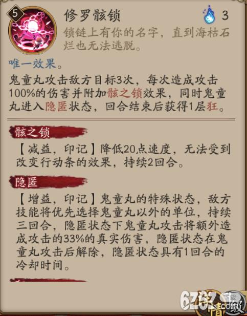 阴阳师SSR鬼童丸