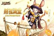 决战平安京铁鼠技能介绍 决战平安京铁鼠上线时间