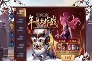 王者荣耀年兽大作战怎么进 王者荣耀年兽大作战奖励及玩法攻略一览