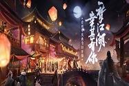 一梦江湖元宵节活动攻略 一梦江湖元宵凤烛星打树花获取攻略
