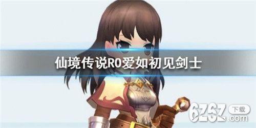 仙境传说RO爱如初见剑士技能怎么加点