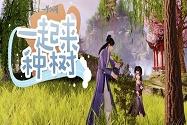 一梦江湖踏青节活动攻略 一梦江湖踏青节种树攻略