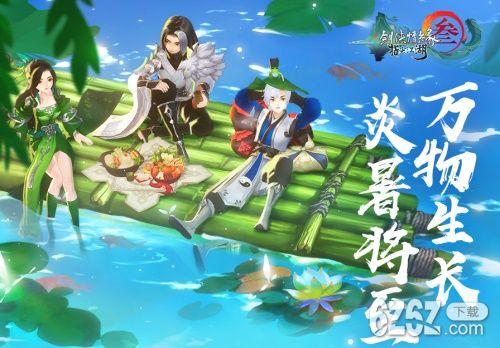 《剑网3:指尖江湖》立夏限时活动 丝带获得方式有哪些