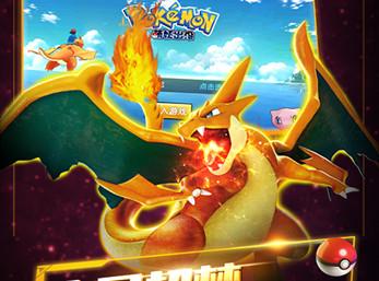 萌妖出没:一款让你沉浸在精灵宝可梦世界里的游戏