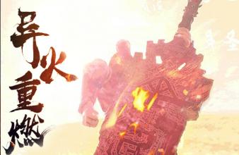 仙魔神迹:一款拥有炫酷技能打击效果的仙侠手游