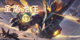 云顶之弈手游S3圣盾龙王阵容推荐 圣盾龙王实力超群