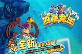 龙王捕鱼破解版:一款破解无限放肆嗨的捕鱼游戏