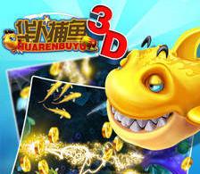 华人捕鱼:一款简单内容过于真实的捕鱼游戏