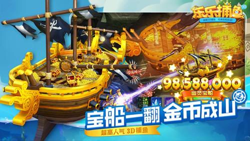 乐乐捕鱼红包版:一款奖励丰富的红包版捕鱼游戏