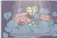 最强蜗牛气球大作战换什么好 最强蜗牛气球大作战奖励推荐攻略