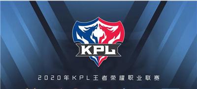 王者荣耀2020KPL秋季赛开启时间 2020KPL秋季赛参赛队伍一览