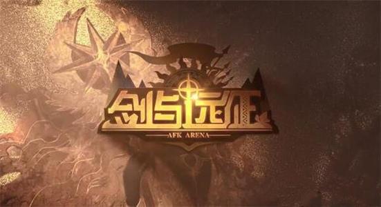 剑与远征中秋节兑换码是什么 中秋节兑换码分享